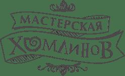 мастерская хомлинов